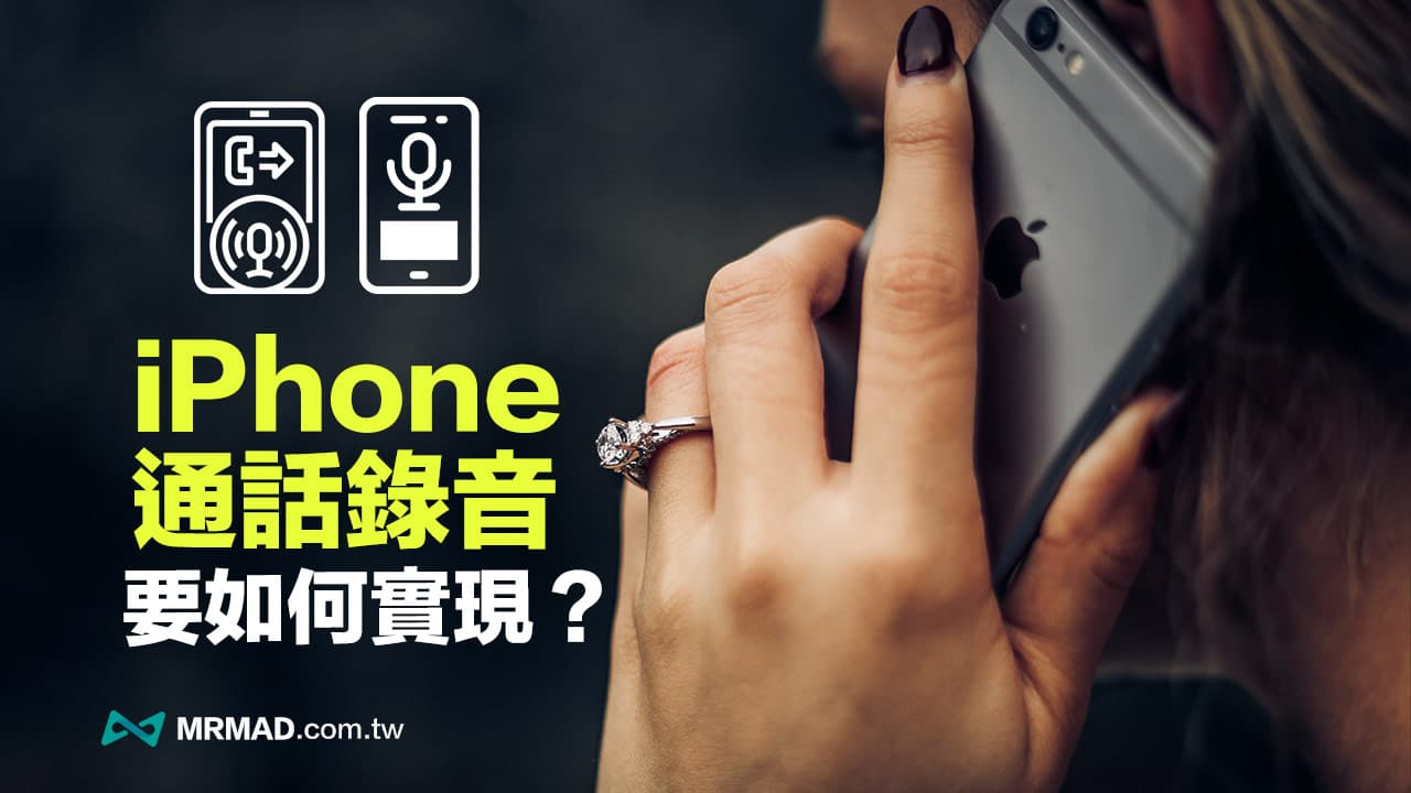 iPhone通話錄音功能在哪?不允許電話錄音原因與6招解決方法