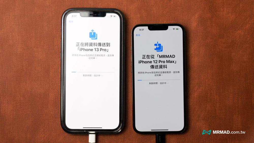 執行iPhone資料轉移教學7