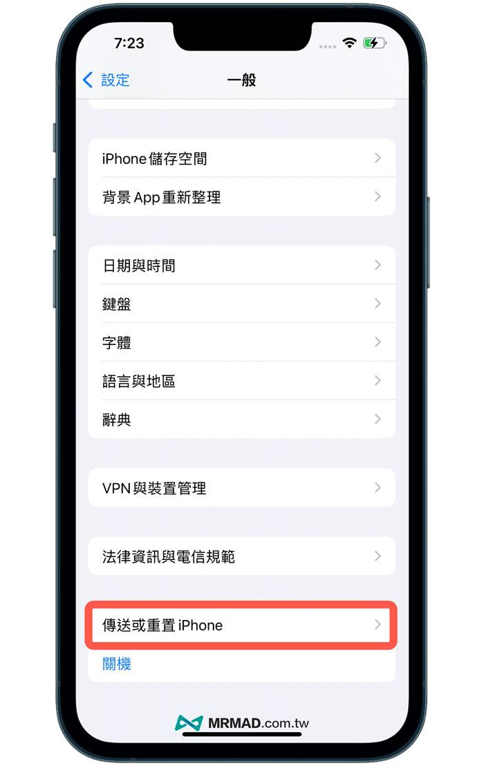 替新 iPhone 設備清除所有資料