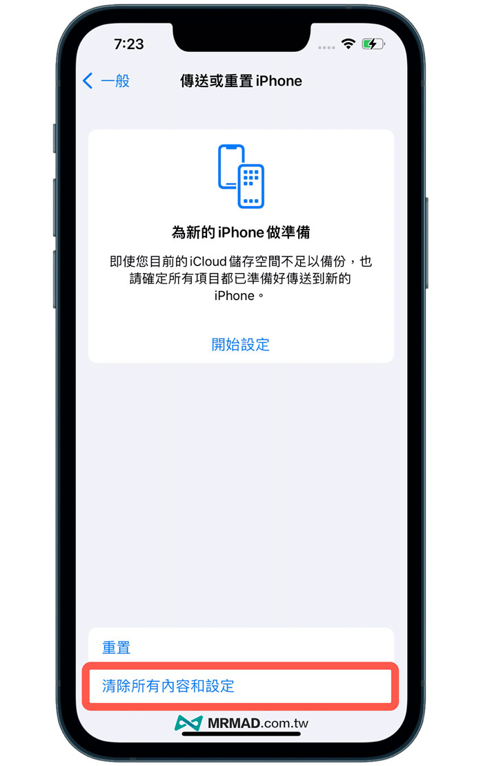替新 iPhone 設備清除所有資料1