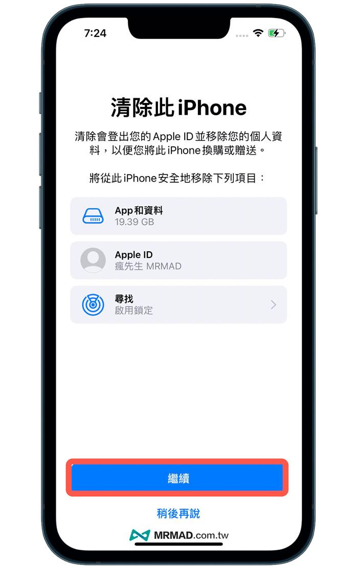 替新 iPhone 設備清除所有資料2