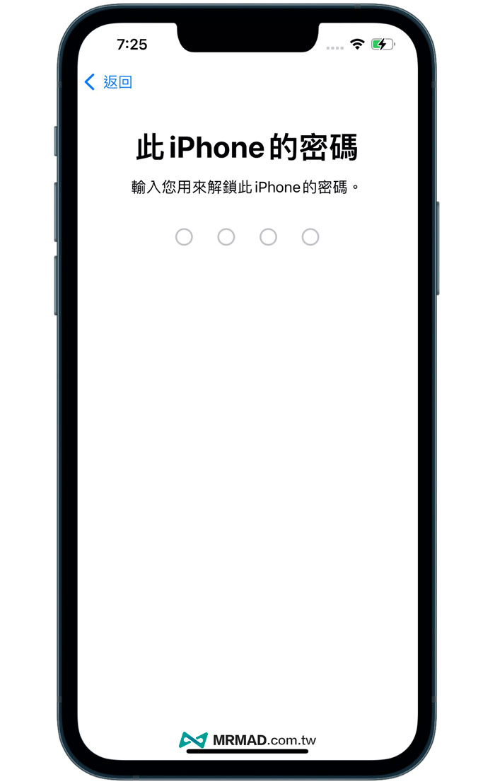 替新 iPhone 設備清除所有資料3