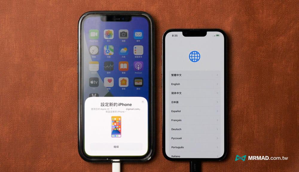 執行iPhone資料轉移教學