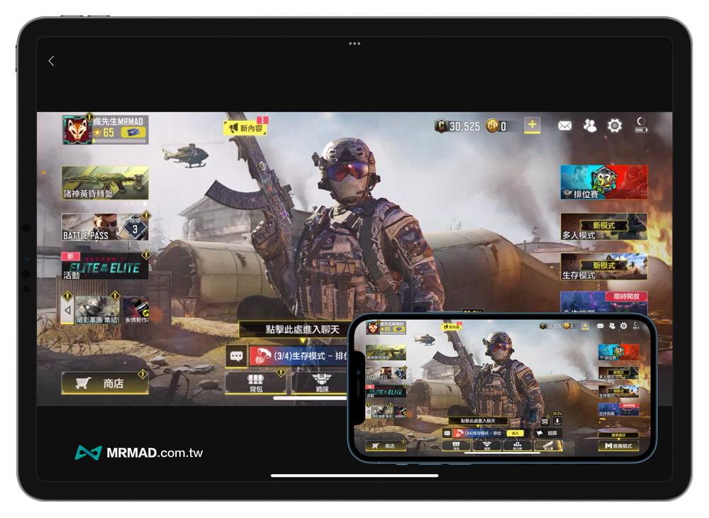 iPhone投影iPad橫向顯示畫面