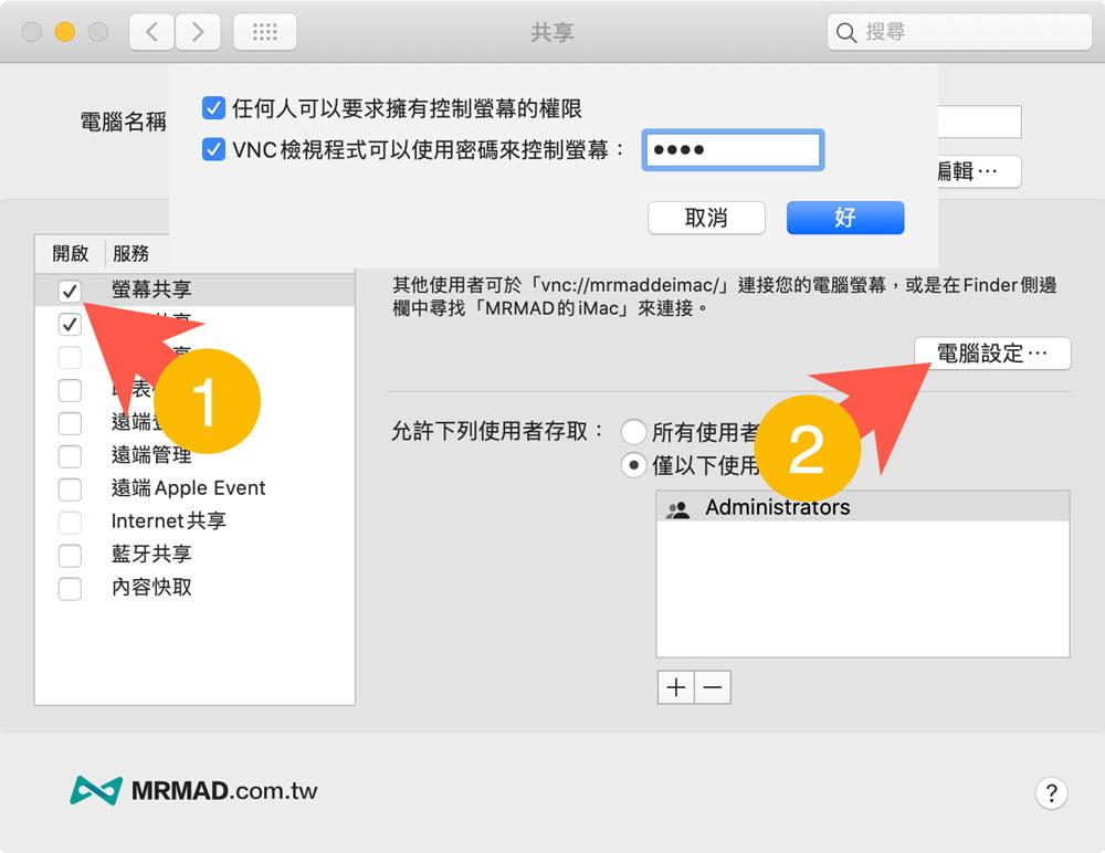 支援 VNC 遠端連線:iPad連回Mac或PC系統1