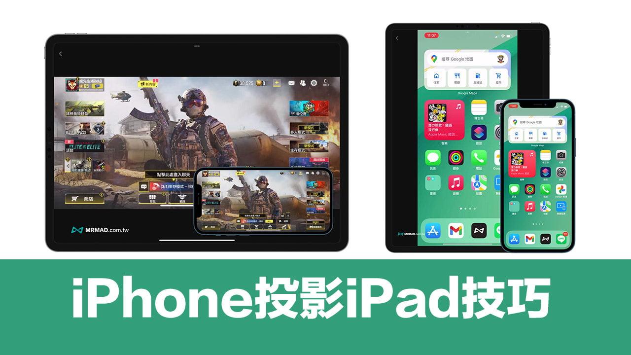 iPhone投影到iPad要如何操作?教你一鍵實現手機投影平板