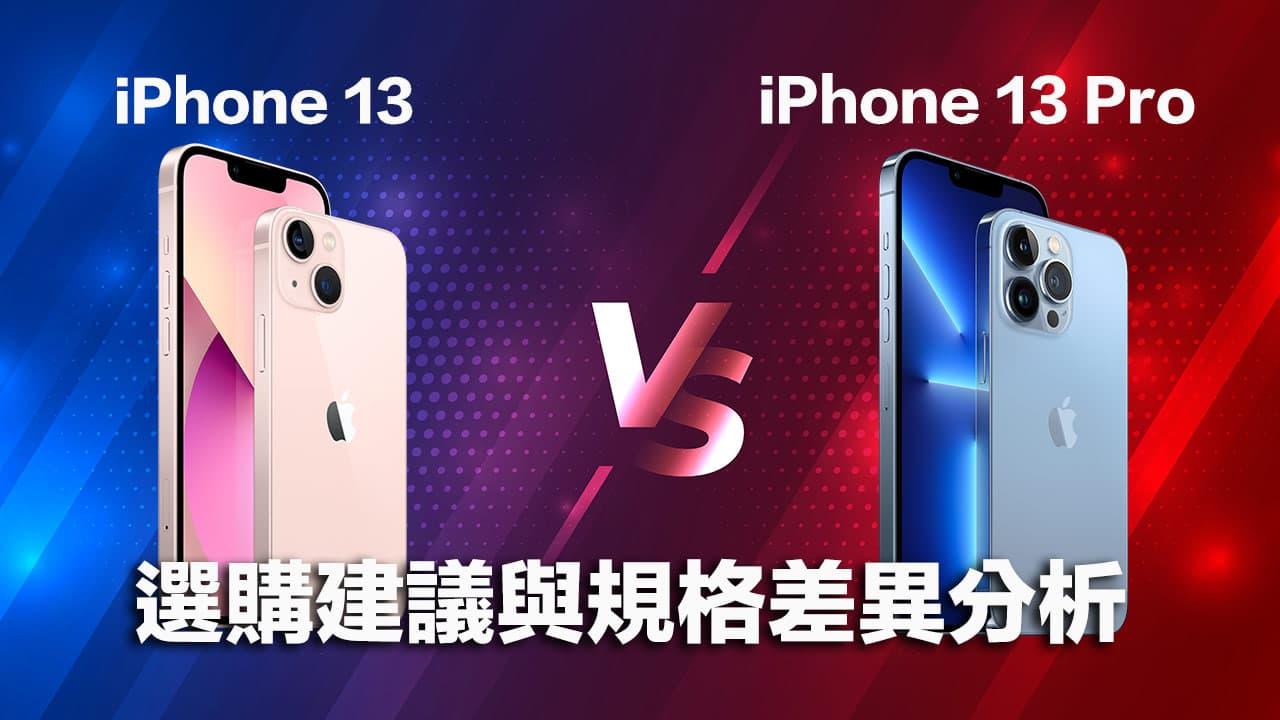 iPhone 13 和 iPhone 13 Pro 規格比較,要怎麼選?差異分析整理