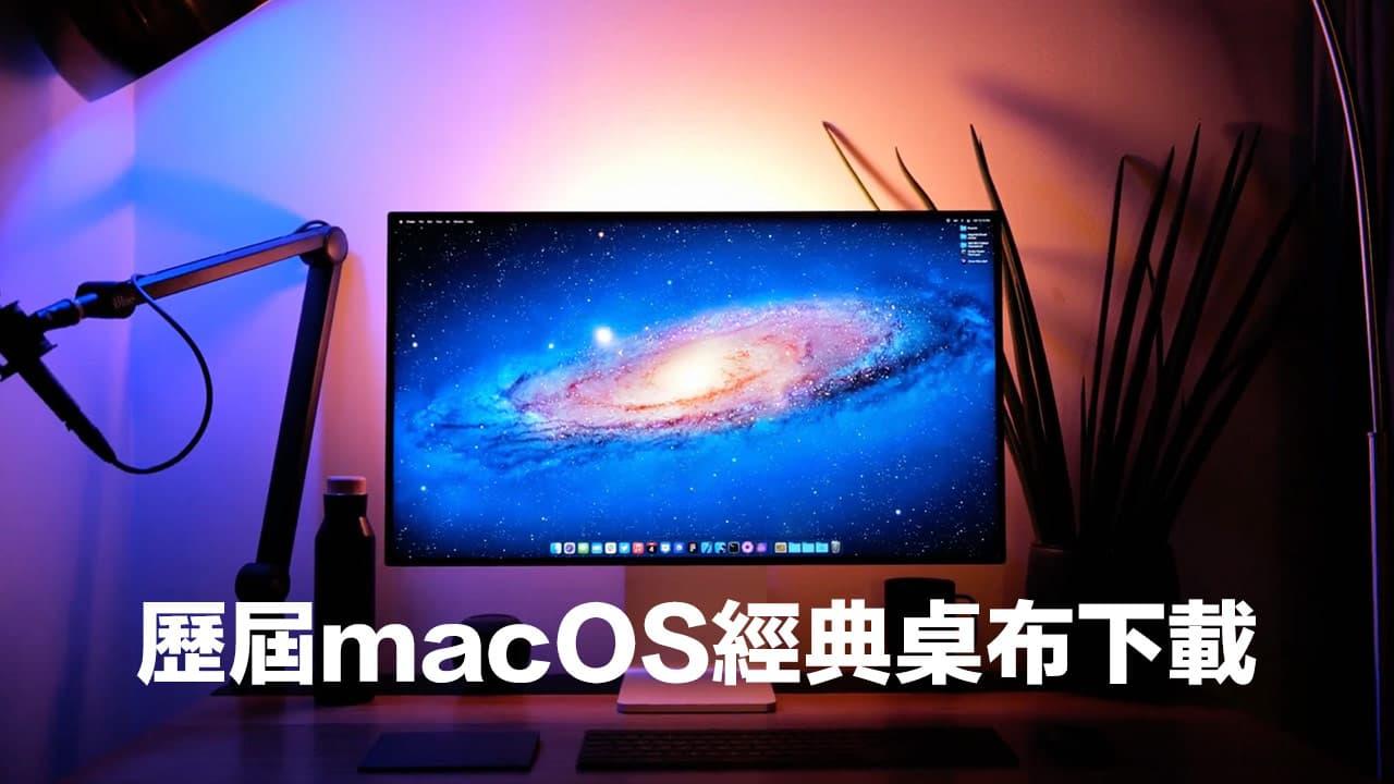 macOS經典桌布下載|一鍵輕鬆取得6K超高解析度重製桌布