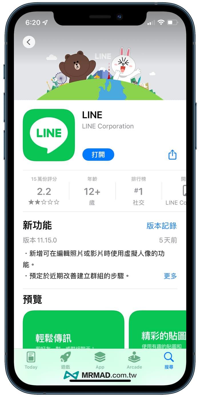 更新LINE或重新安裝