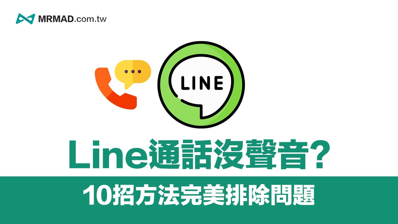 Line通話沒聲音怎麼解決?教你10招方法完美排除