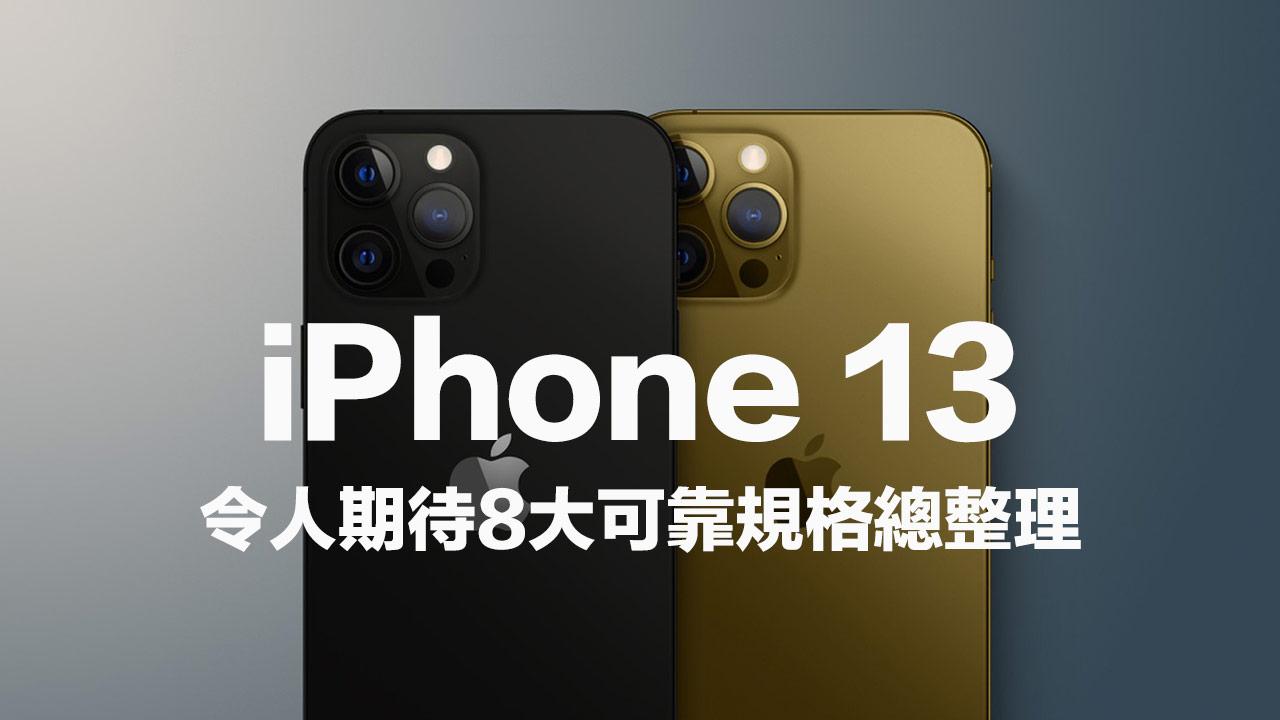 最完整iPhone 13規格、功能總整理,8個令人期待的改進搶先看
