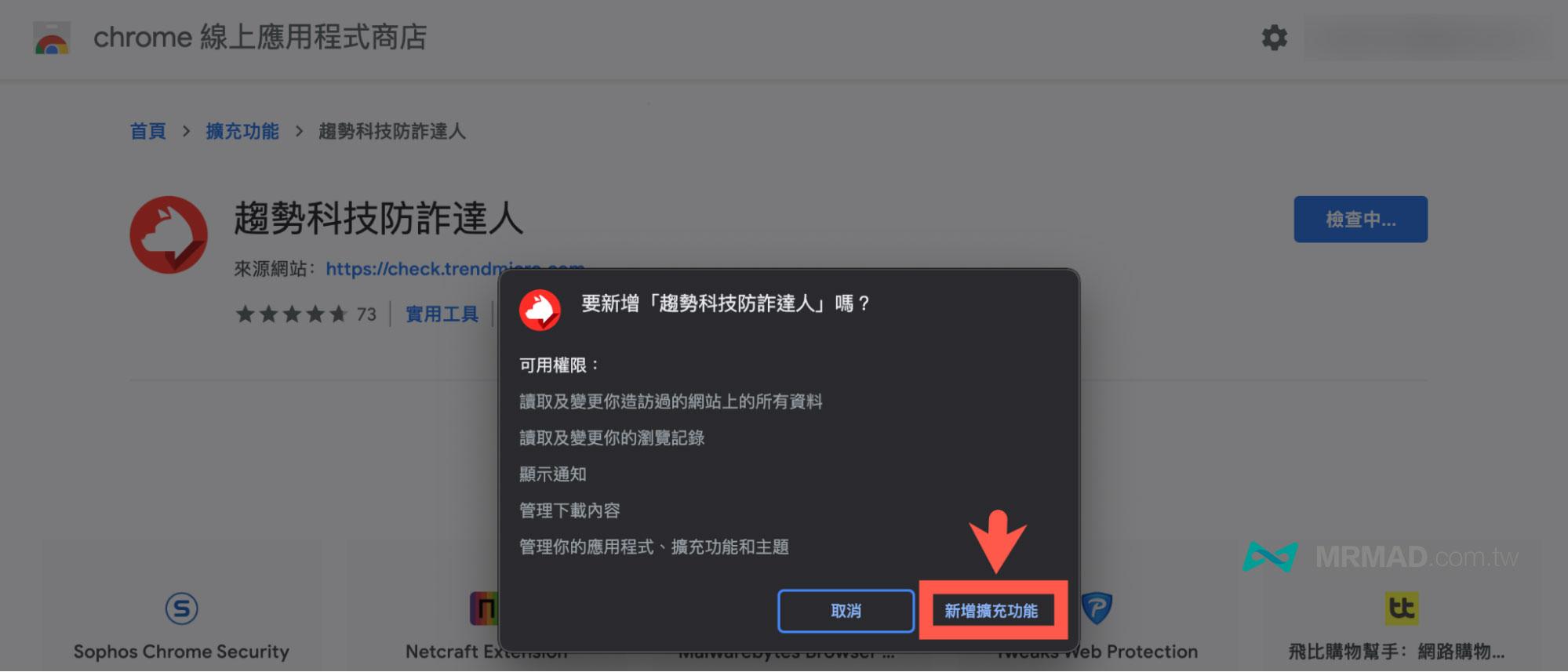 趨勢科技防詐達人 Chrome 擴充插件下載2