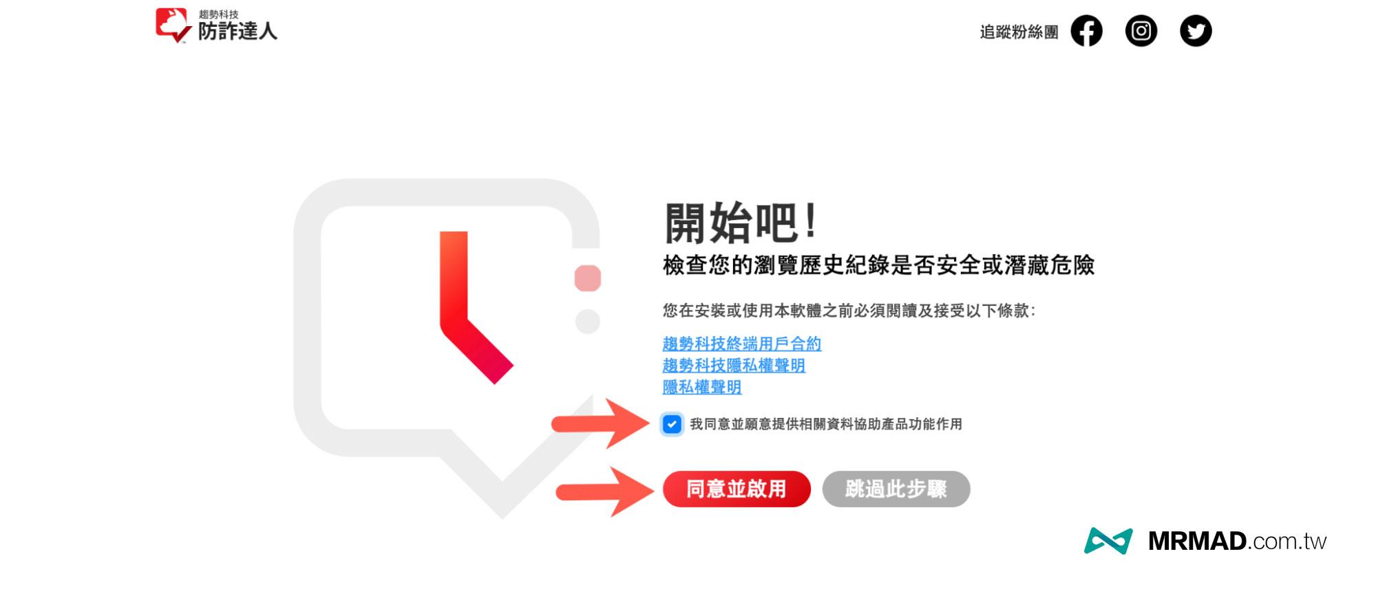 趨勢科技防詐達人 Chrome 設定
