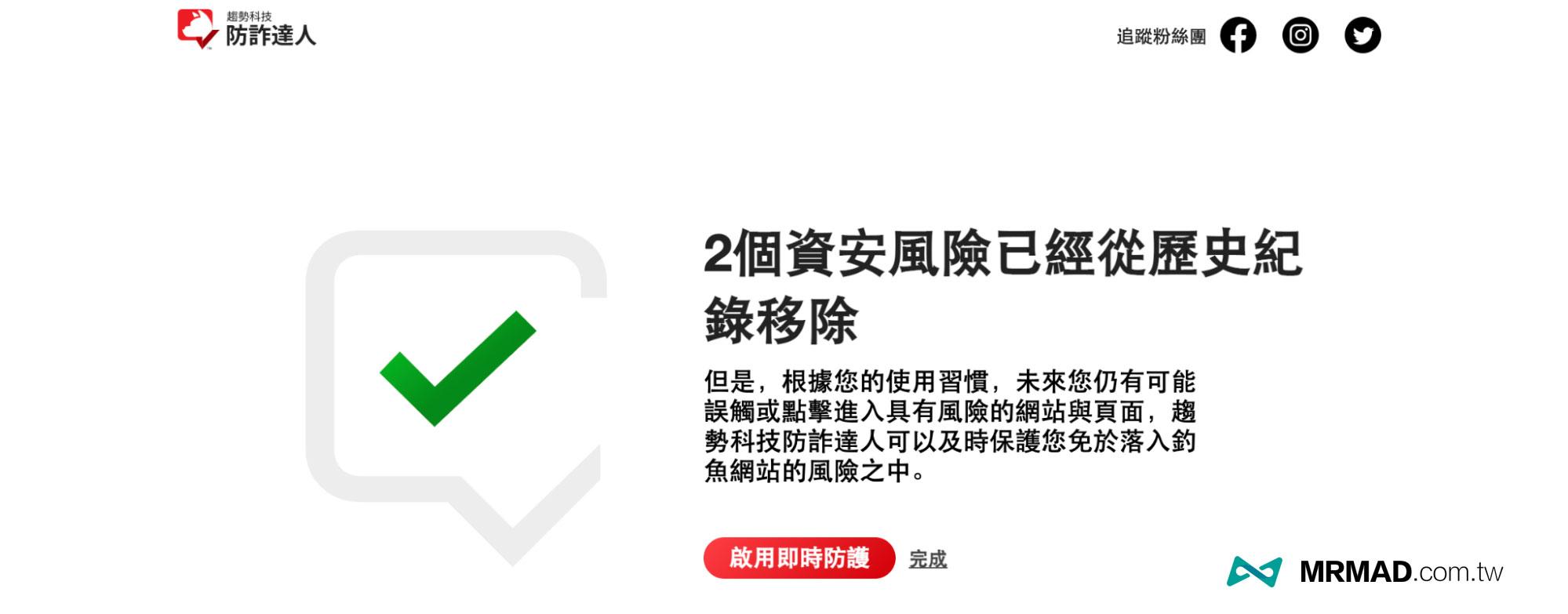 趨勢科技防詐達人 Chrome 設定3