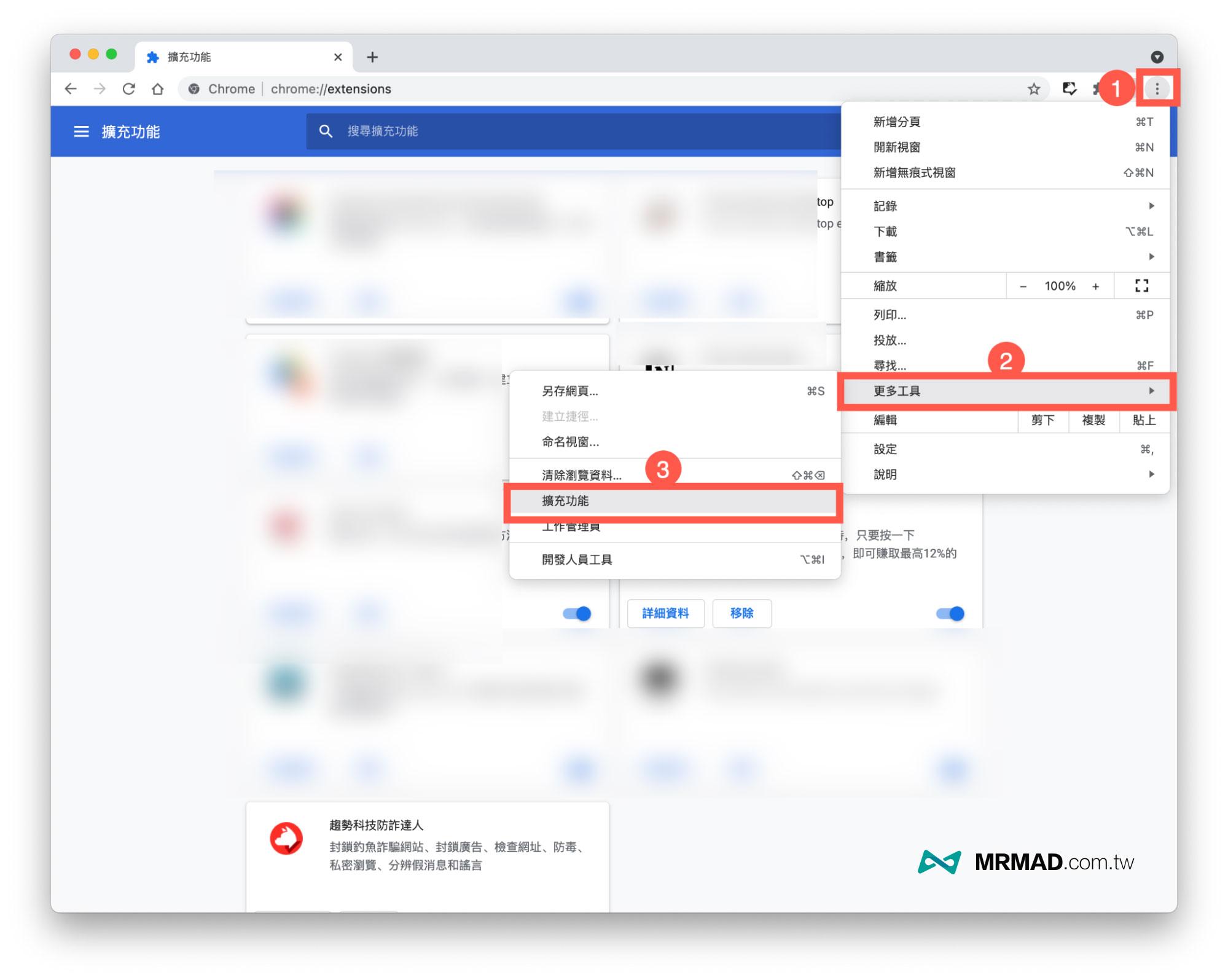 趨勢科技防詐達人 Chrome 設定4