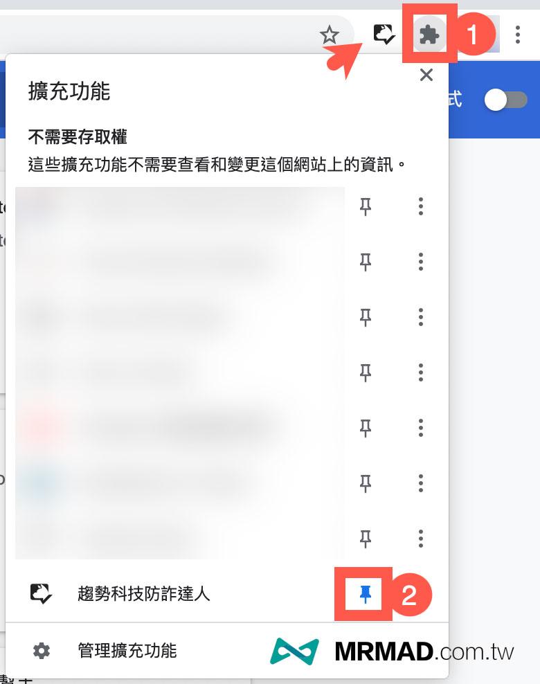 趨勢科技防詐達人 Chrome 設定5