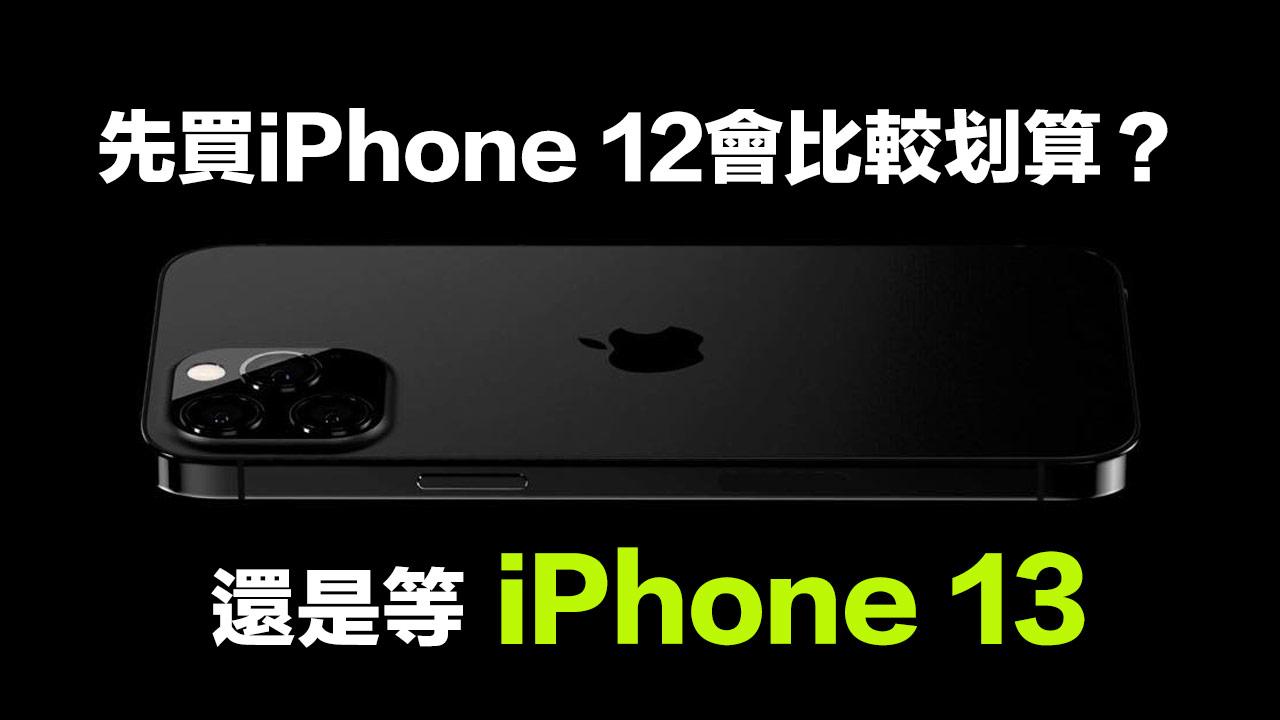 要等iPhone 13 推出再買嗎?還是先買iPhone 12比較划算?