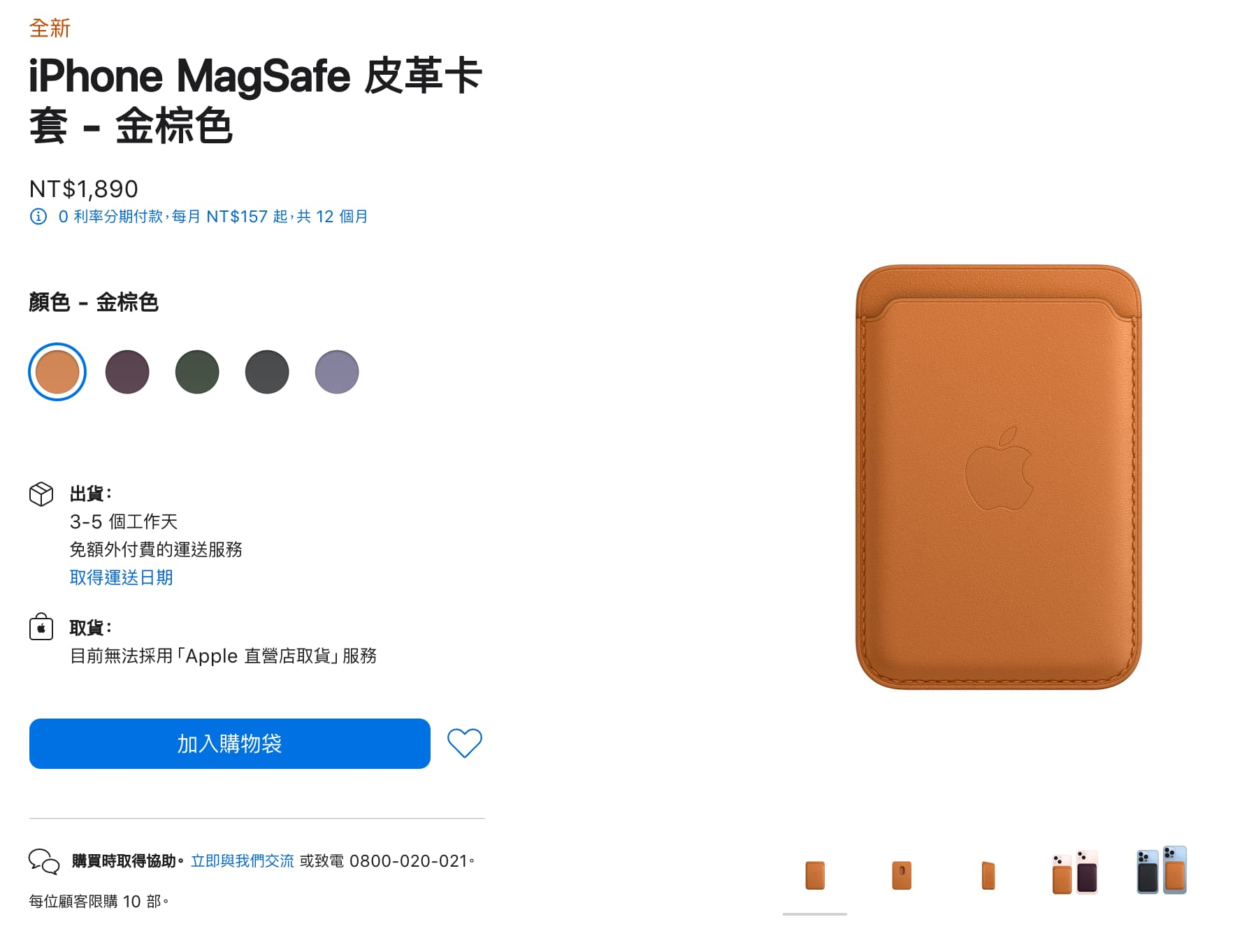 MagSafe 配件支援尋找功能