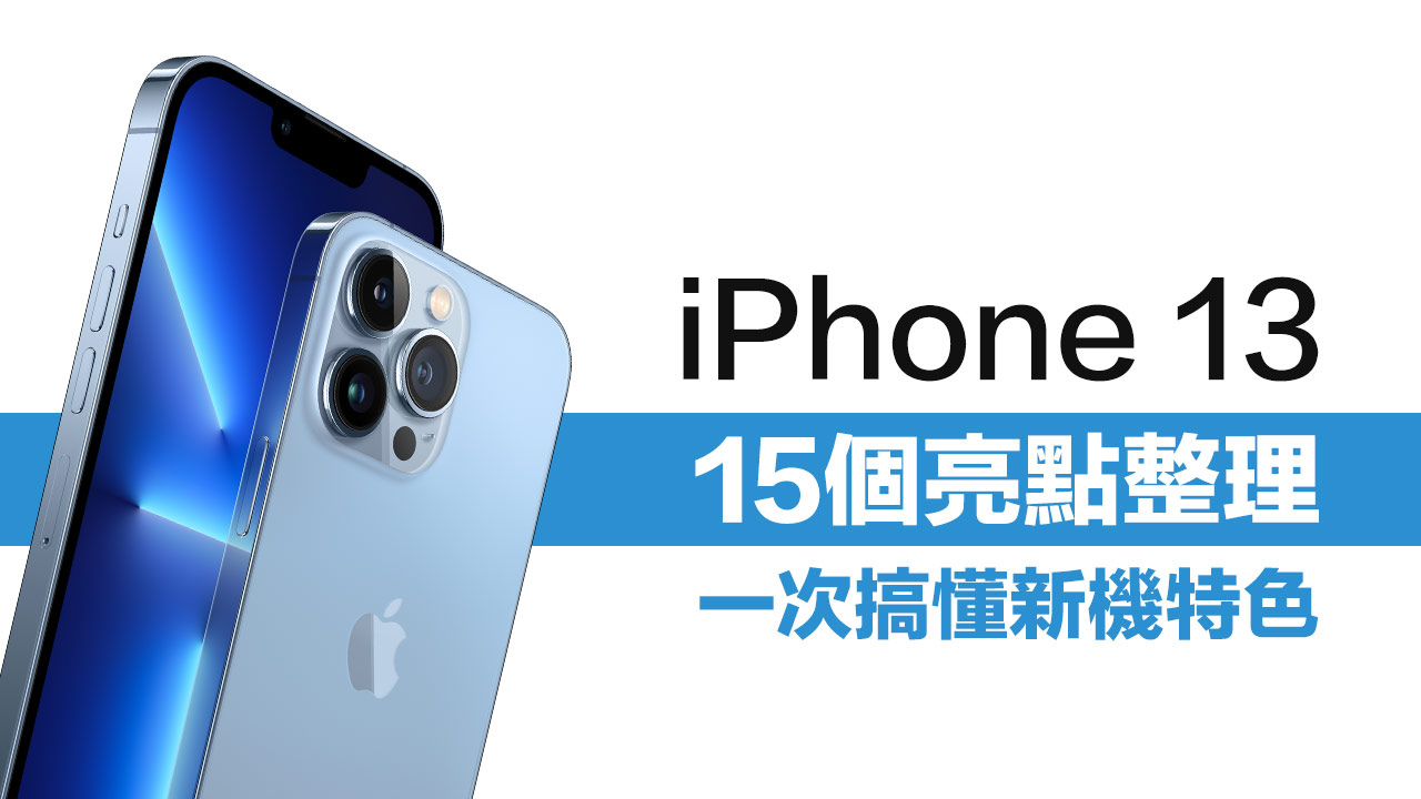 蘋果 iPhone 13 系列特色有哪些?15個亮點、規格、價格總整理