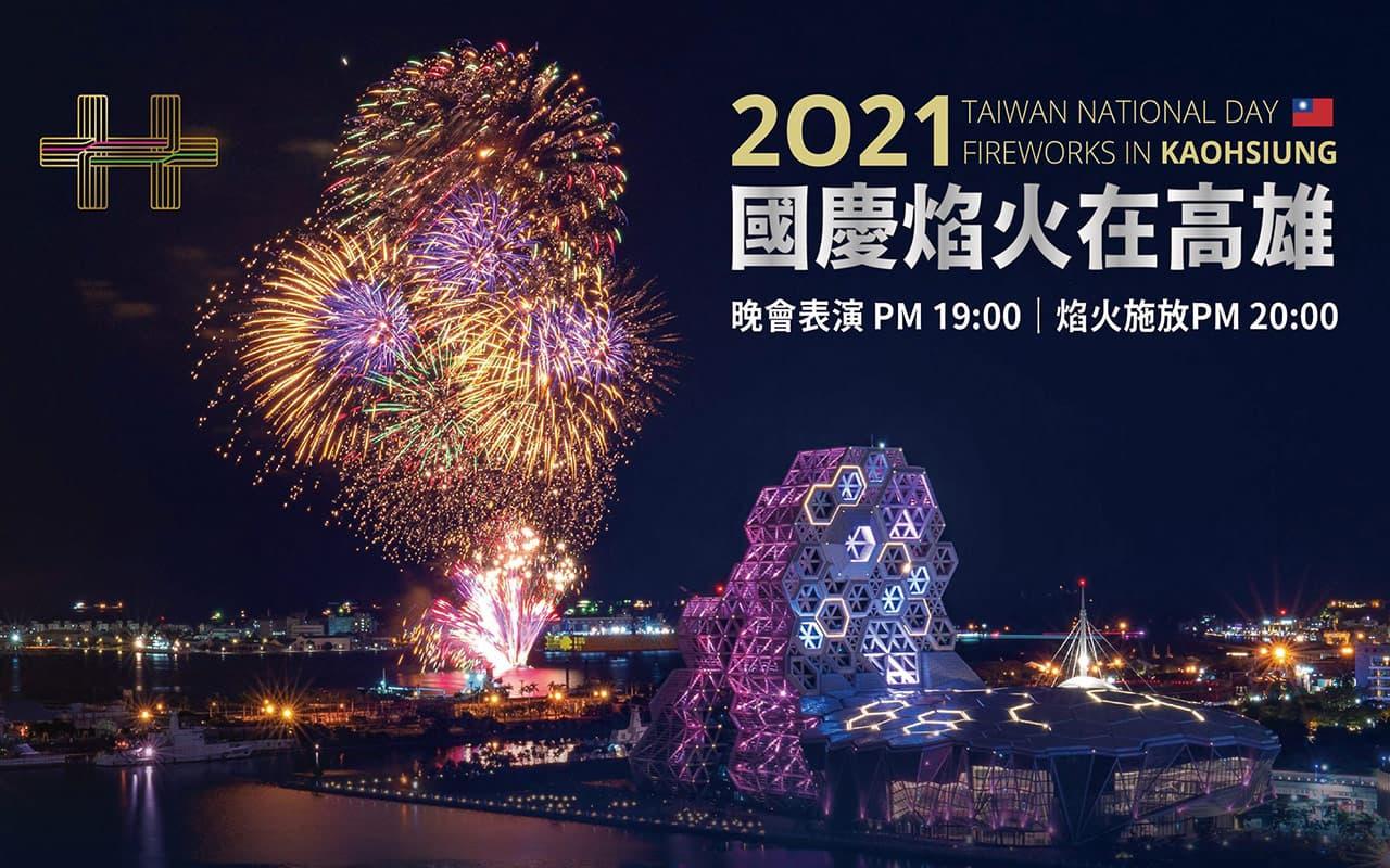 2021高雄國慶煙火直播線上看,LIVE轉播直播、活動節目表總整理