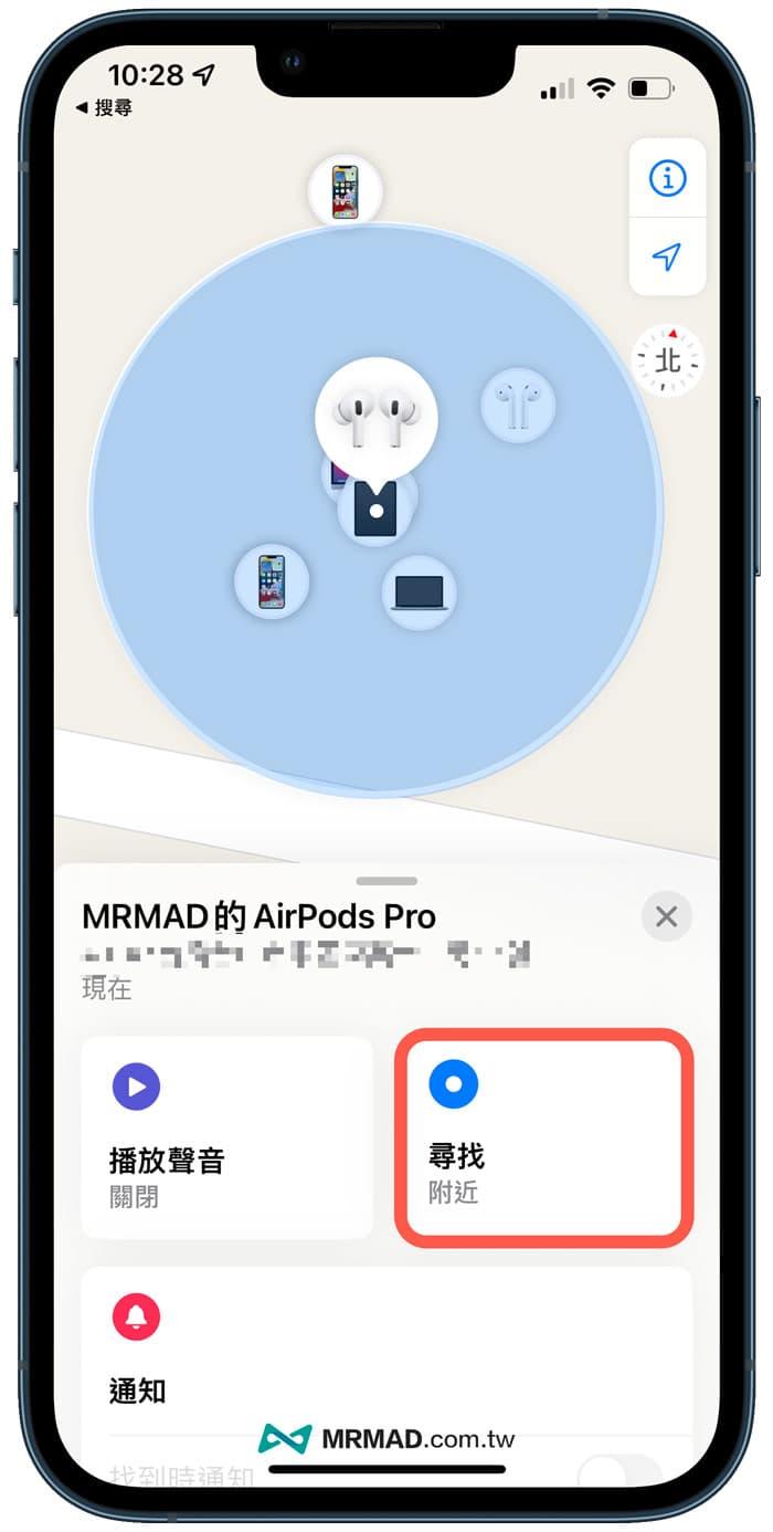 AirPods精確尋找怎麼用1