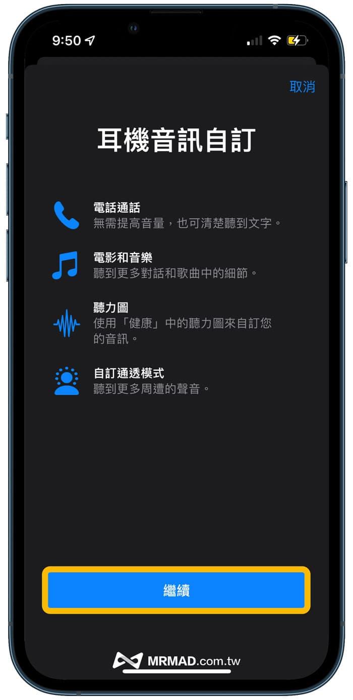開啟 AirPods Pro 對話增強方法2