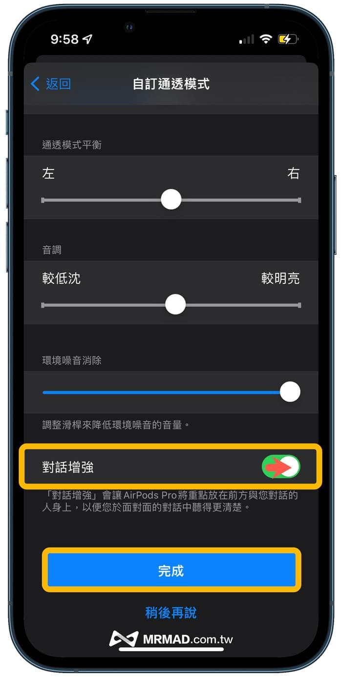 開啟 AirPods Pro 對話增強方法7