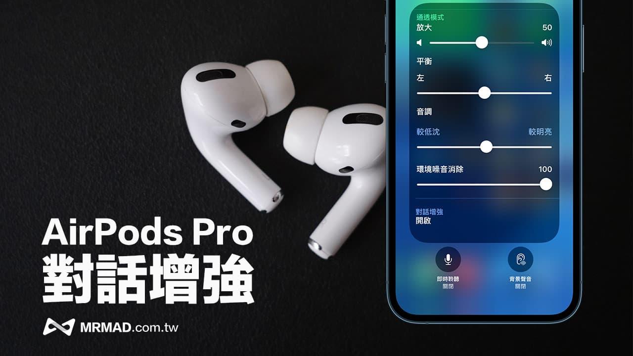 AirPods對話增強如何設定?教你用iPhone助聽器輔助功能