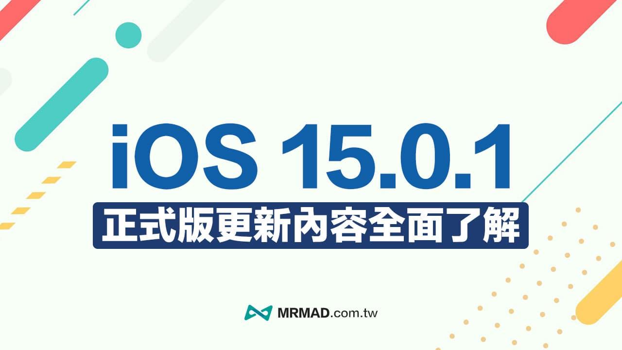 iOS 15.0.1 更新哪些?修正口罩解鎖與儲存空間已滿等錯誤