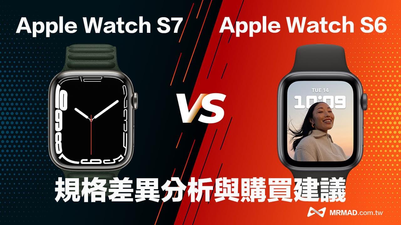 Apple Watch S7 與 S6 比較規格差異,分析告訴你值不值得買