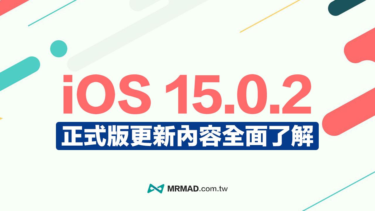 iOS 15.0.2 更新內容總整理,修正大量錯誤問題