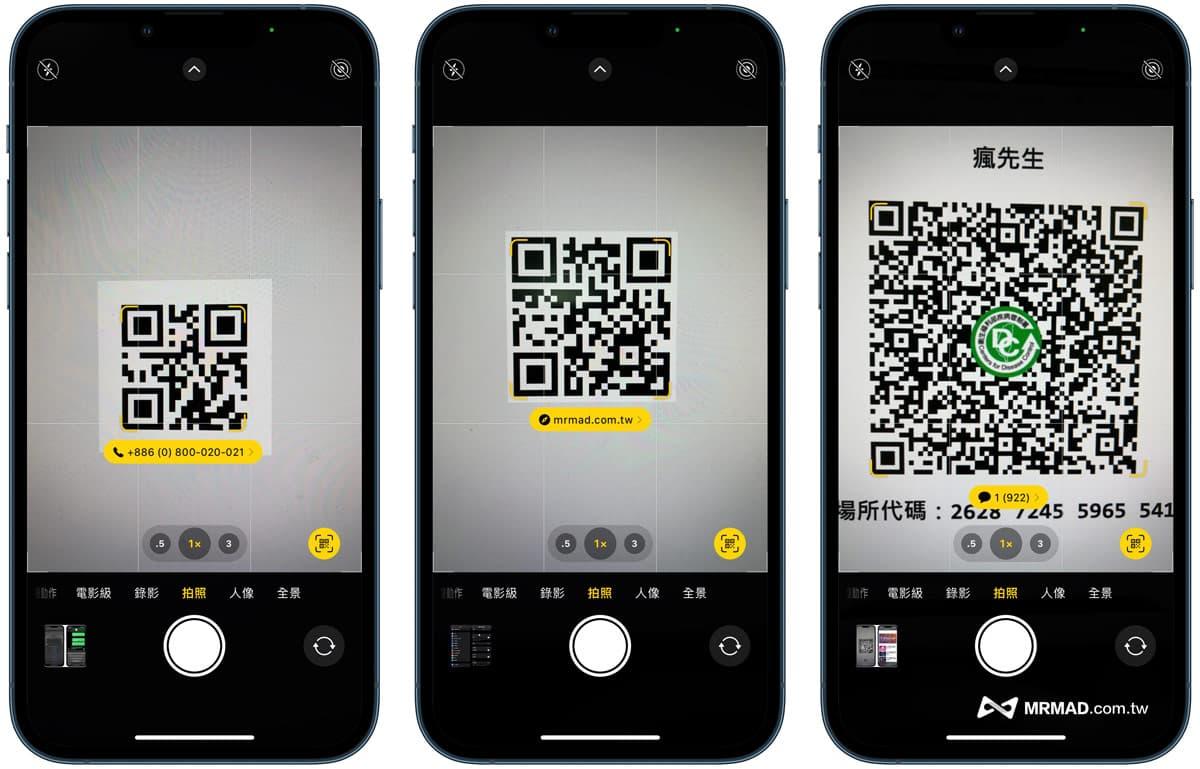 iOS 15相機掃描 QR Code變成黃色框框