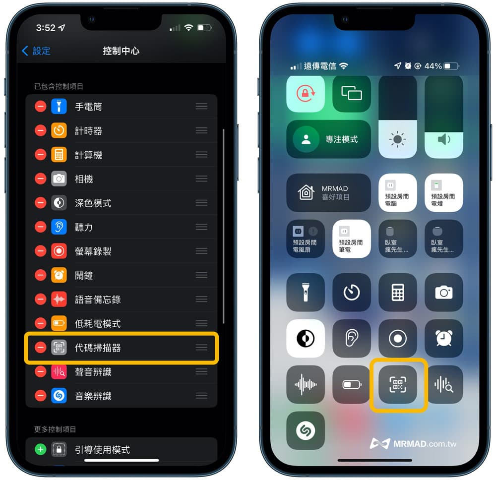 iPhone內建 QR Code 代碼掃描器1