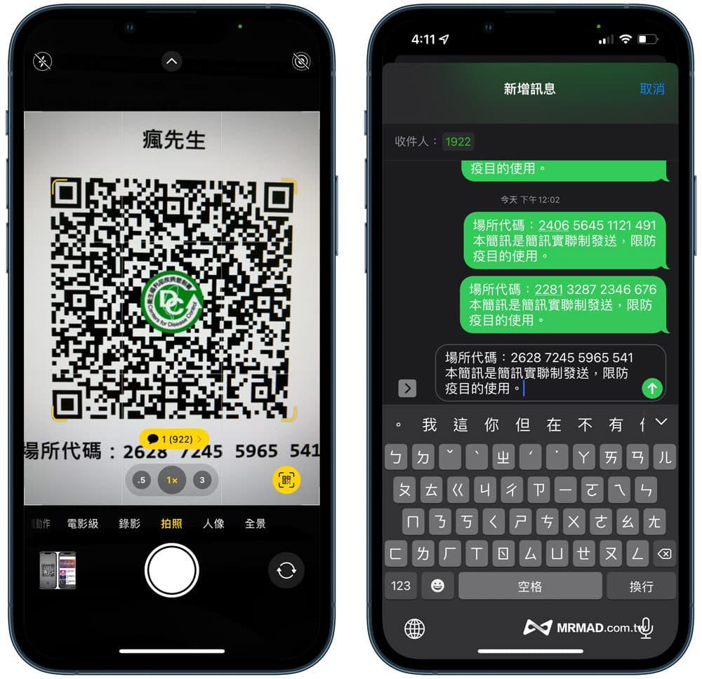 iOS 15相機掃描 QR Code變成黃色框框2