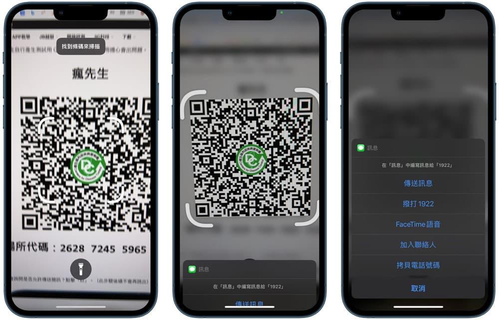 iPhone內建 QR Code 代碼掃描器