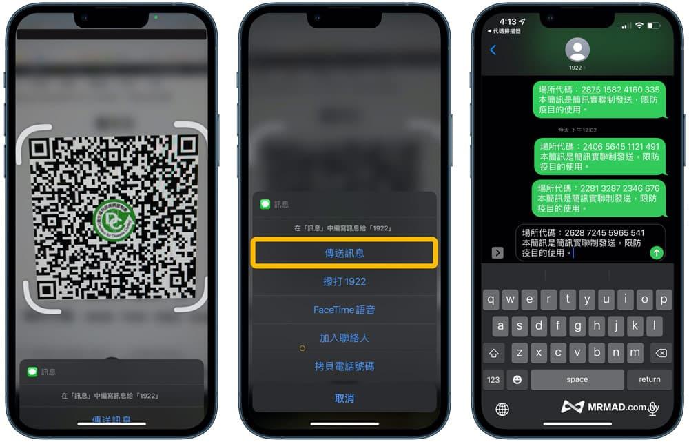 iPhone內建 QR Code 代碼掃描器2