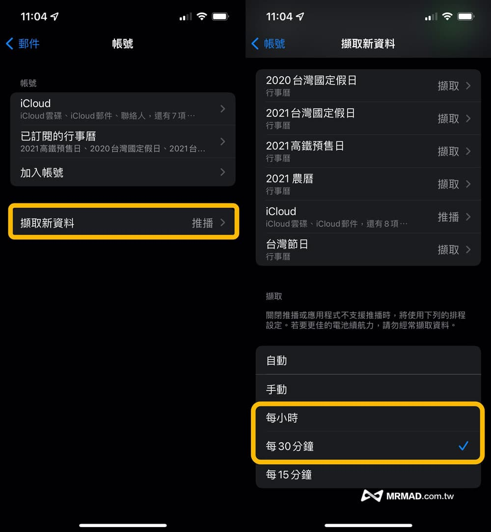 iPhone省電招式12. 延長自動擷取新資料時間