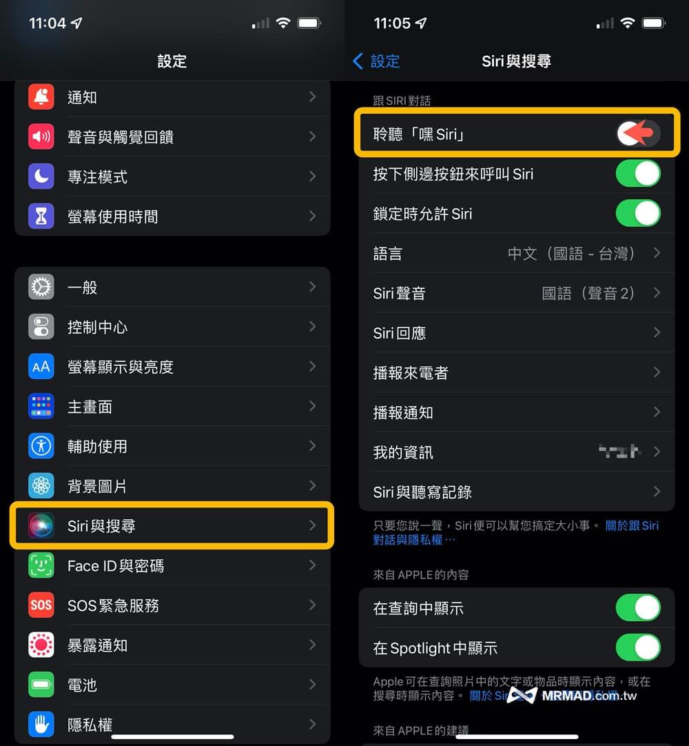 iPhone省電招式13. 避免容易叫出嘿Siri