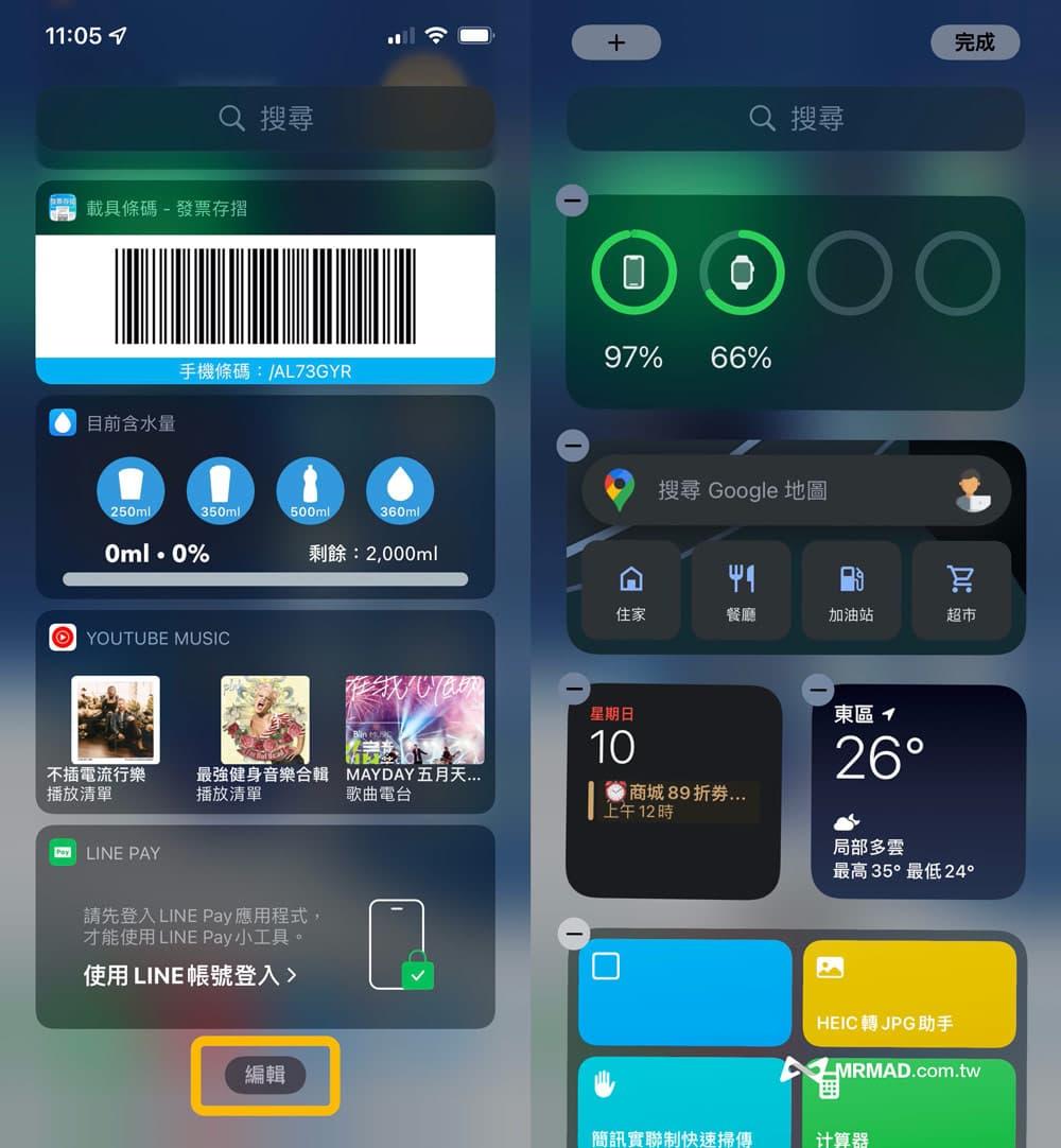iPhone省電招式14. 整理 Widget 小工具
