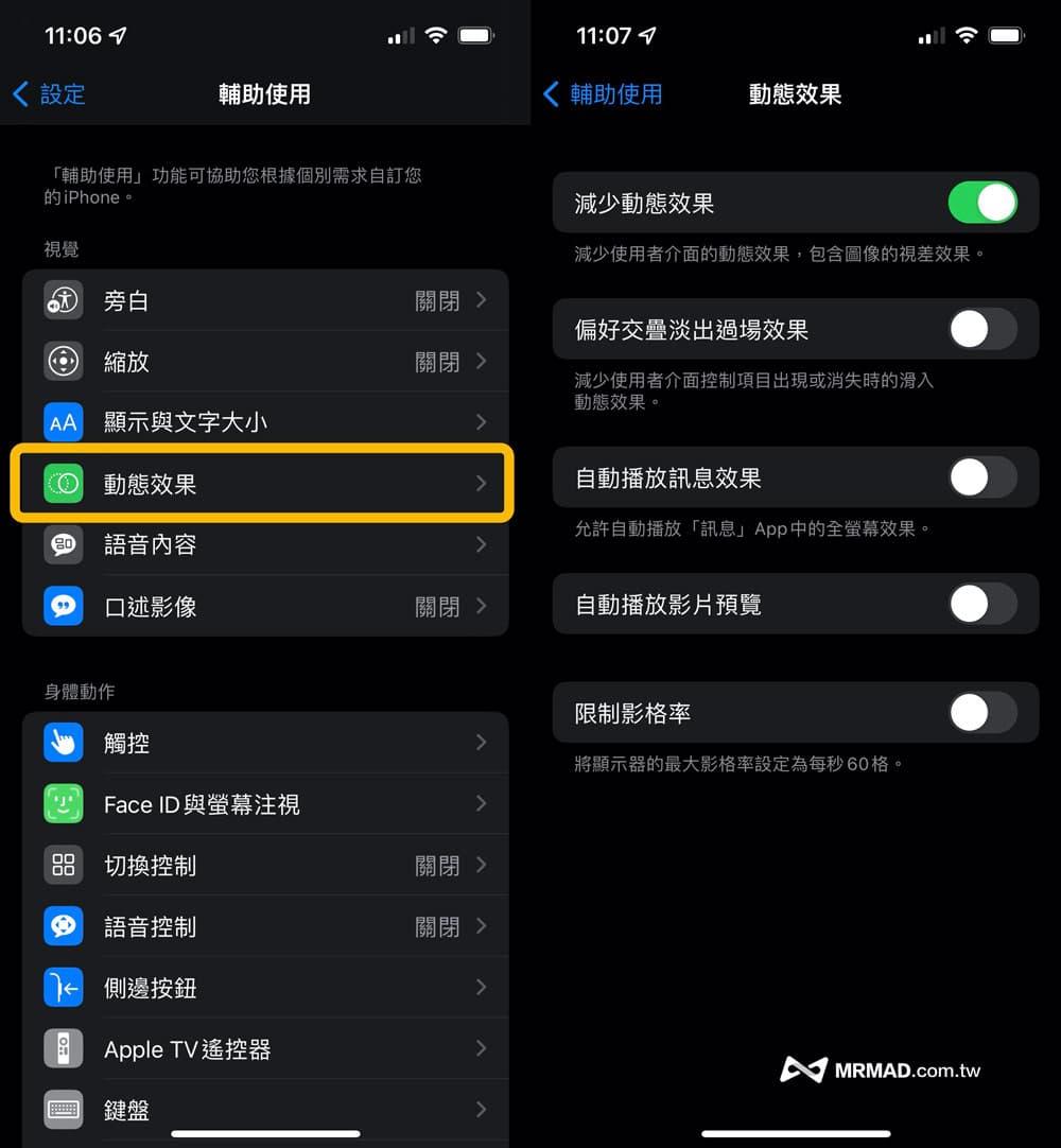 iPhone省電招式15. 關閉動態效果功能