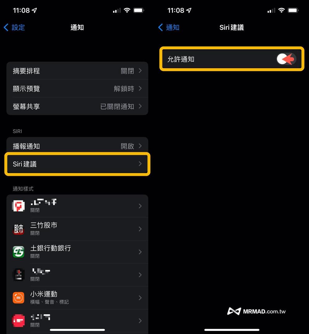 iPhone省電招式17. 關閉Siri建議