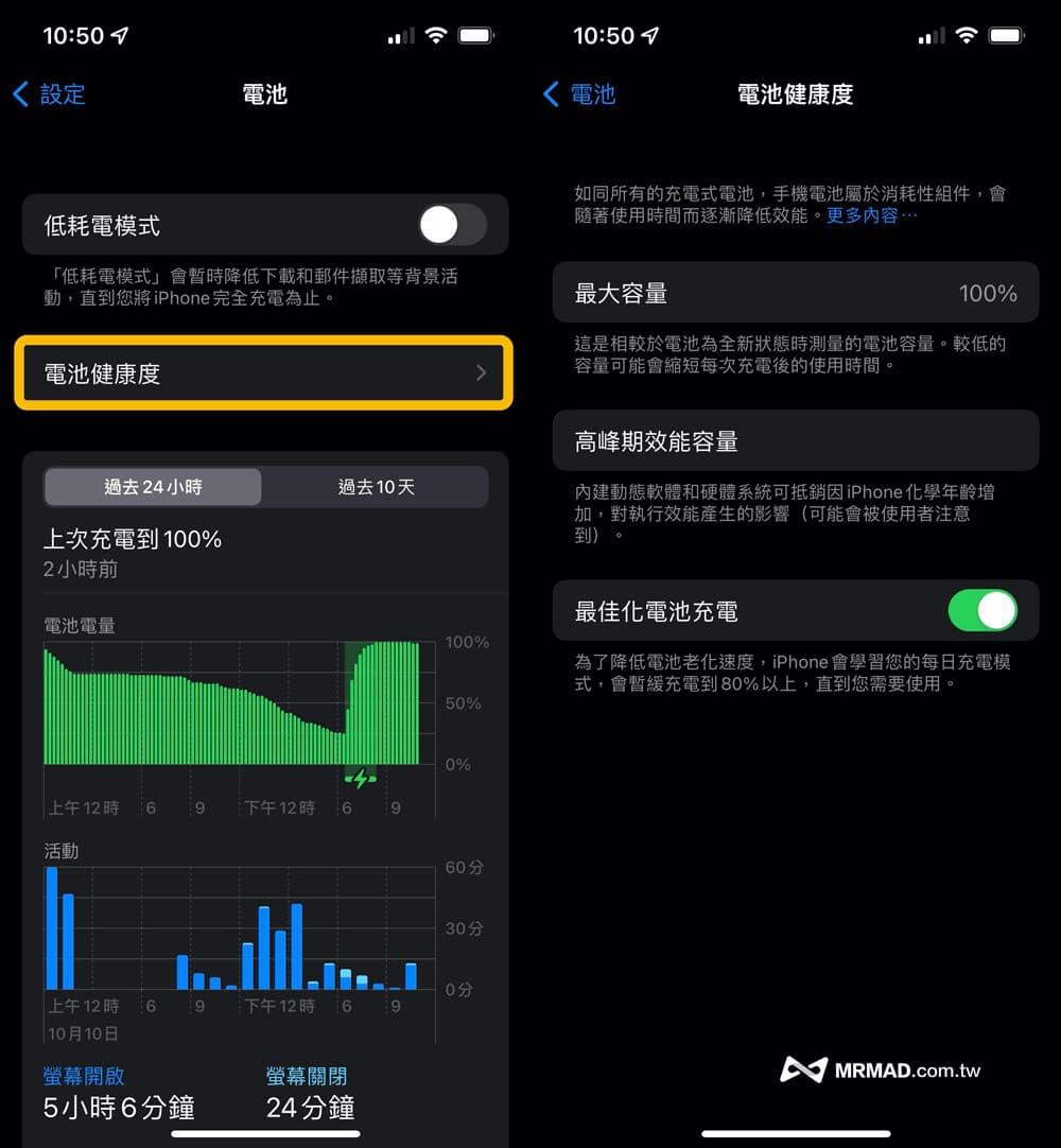 iPhone省電招式2. 檢查電池健康度