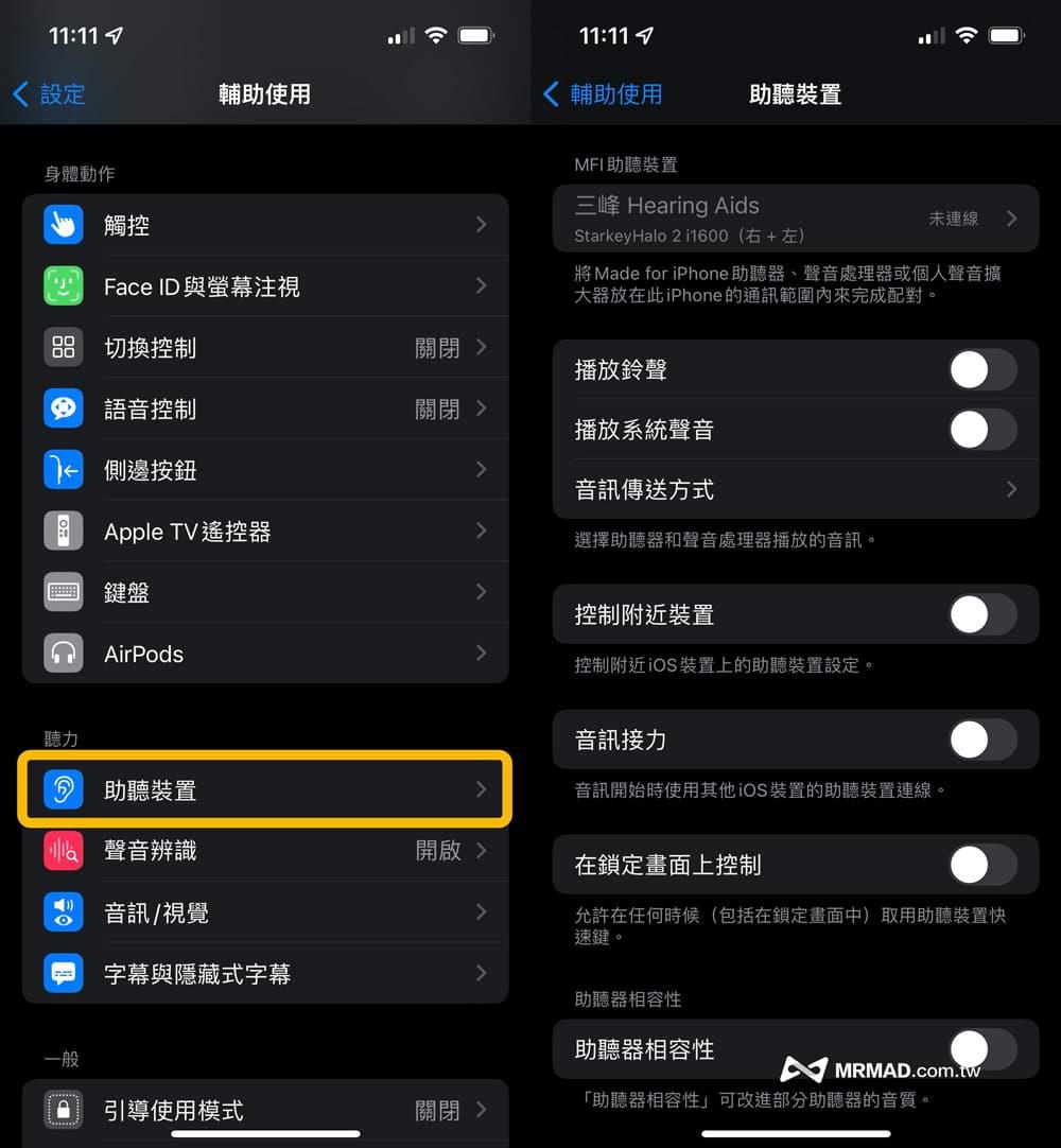 iPhone省電招式19. 關閉助聽裝置