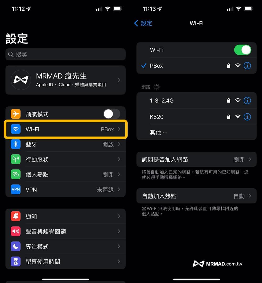 iPhone省電招式21. 盡量使用Wi-Fi上網