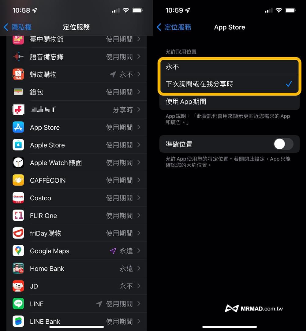 iPhone省電招式4. 關閉APP定位服務
