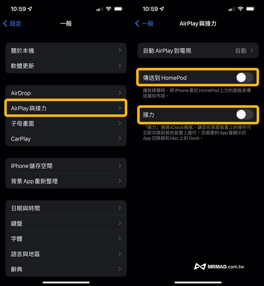iPhone省電招式5. 關閉接力、傳送到HomePod功能