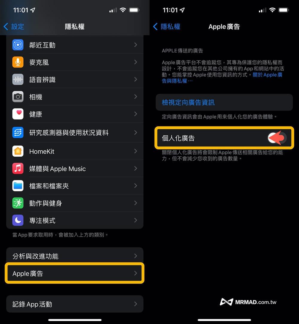 iPhone省電招式8. 關閉內建個人化廣告追蹤