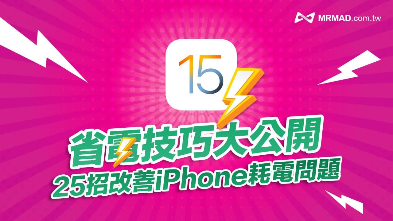 iOS 15省電技巧大公開,教你25招改善iPhone耗電問題