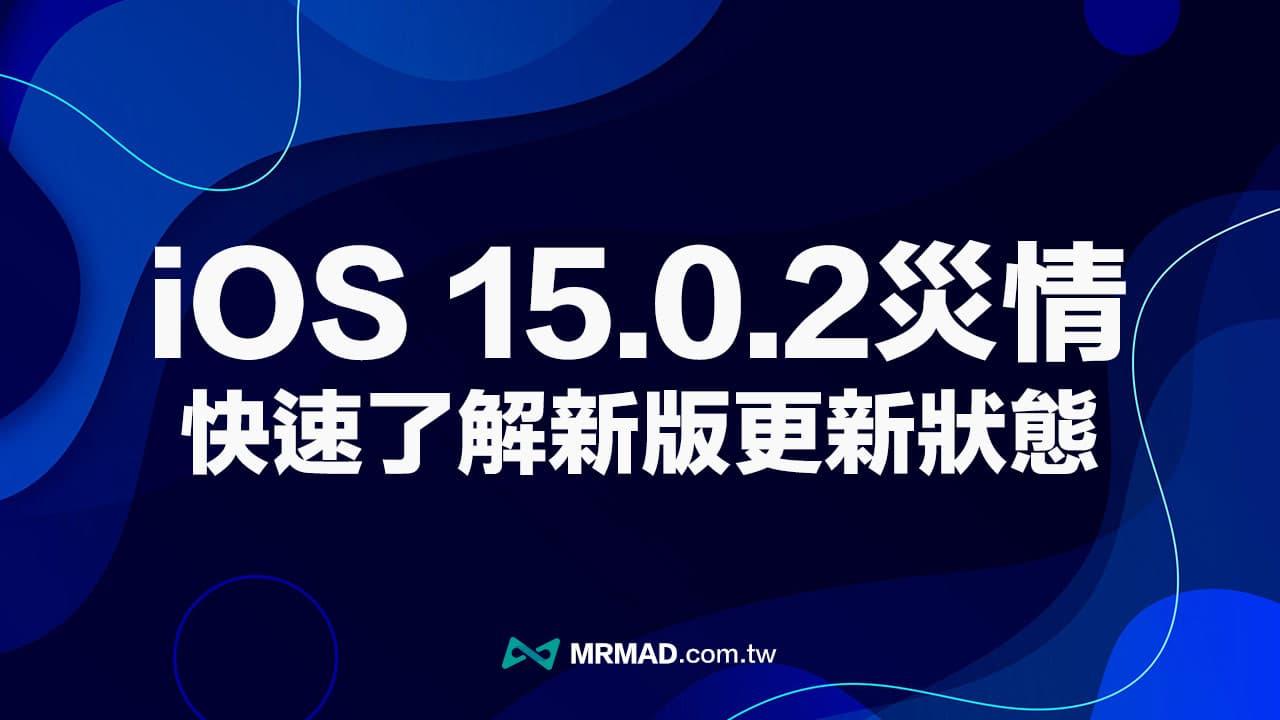 【iOS 15.0.2災情總整理】更新是否耗電、發燙、閃退錯誤回報查詢