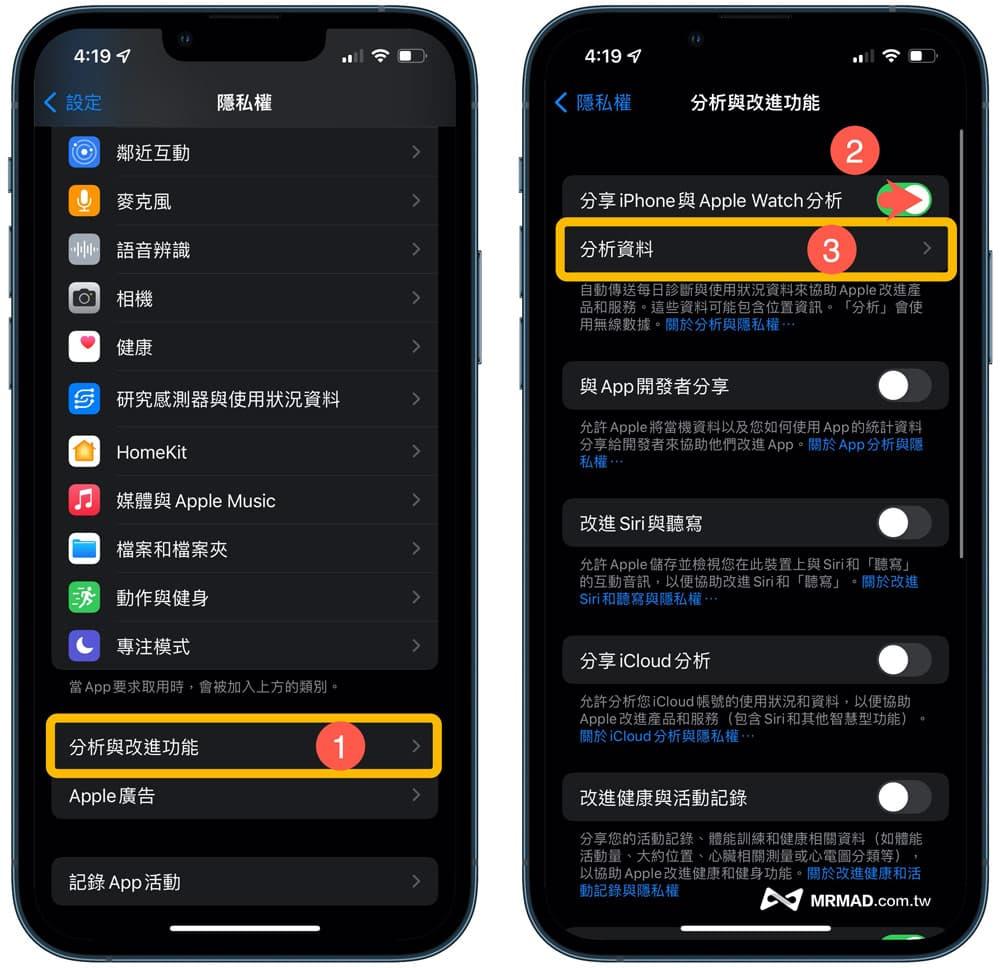 產生iOS 15電池分析資料